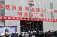 """""""合铜高速公路""""技术研讨交流会在中铁二十一局举行"""