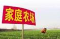 """富平县25家农场获""""省级示范家庭农场""""殊荣"""