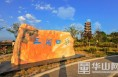 潼关首届生态旅游文化节4月17日开幕