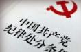 大荔县监委会成立50天37名党政干部被处理