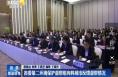 陕西省委第二环境保护督察组向韩城市反馈督察情况