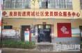 渭南高新区打造全市首个社区党群服务中心