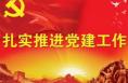 华阴抓党建重担当 打造矿产执法国土铁军