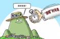 白水县精准扶贫法治扶贫双推进