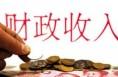 """经开区财政收入实现一季度""""开门红"""""""