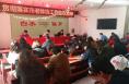 白水县贯彻渭南市老体协工作会议精神