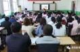 陕西好教育联盟教学交流会在咸林中学举行