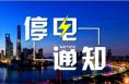 4月25日至27日渭南这些地方停电
