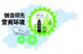 """澄城""""10+N""""优化提升营商环境"""