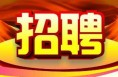 渭南找工作的亲注意 高新区公开招聘40名工作人员