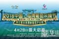 2018中国•临渭葡萄采摘节4月28日盛大开幕