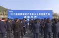 327国道韩城龙门至象山公路改建工程建成通车