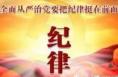 """潼关建立""""三卡一库""""干部监督预警机制"""