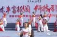渭南初级中学第四届艺术科技周开幕