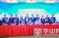 第三届丝博会渭南高新区签约14个项目揽金177.8亿元