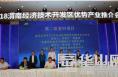 丝博会渭南经开区酵素城签约9个项目 总投资38.54亿元