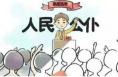 富平法院召开工会换届选举大会