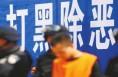 潼关县召开扫黑除恶领导小组扩大会