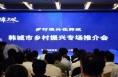 韩城乡村振兴专场推介会在西安举行