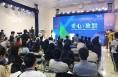 帝亚一维核心技术发布暨技术中心(宜兴)揭牌仪式举行  高新区主要领导出席会议