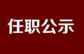 韩城十八届人大三次会议选举杜鹏为韩城市市长