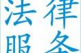 合阳县56个法律服务小分队送法进乡村