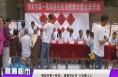 渭南市第一医院:健康进社区 义诊暖人心
