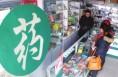 陕西处罚10家药品经营企业 渭南这家被严肃查处