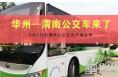 好消息!渭华公交6月1日正式开通运营