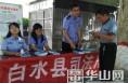 """白水县开展""""6.5""""世界环境日宣传活动"""