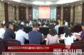 高新区召开2018年防汛暨地质灾害防治工作会