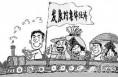 """澄城实施集体经济""""空壳村""""清零行动"""