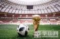 世界杯来袭 观赛竞猜欢乐多