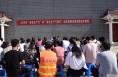 """大荔县旅发委开展""""安全生产月""""动员部署会暨消防安全演练"""