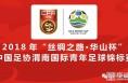 """2018年""""丝绸之路 • 华山杯""""渭南国际足球锦标赛来啦!"""