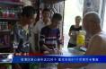临渭区爱心超市达226个 基本实现81个贫困村全覆盖