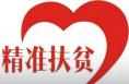 白水县开发500余公益岗位助力精准扶贫
