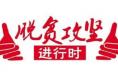 """白水县评选""""四面红旗""""实现五个""""同步提高"""""""