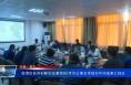 临渭区召开创新创业基地80平方公里总体规划中间成果汇报会