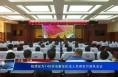 临渭区为140余名新任执法人员颁发行政执法证