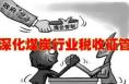 白水县加强煤炭行业税收征管