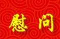 """市委领导慰问""""光荣在党70年""""老党员"""