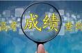 明天12时陕西高考成绩及分数线公布 考生四种途径查成绩