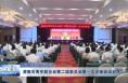 渭南市青年联合会第二届委员会第一次全体会议召开