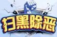 《陕西省黑恶违法犯罪线索举报奖励办法》出台