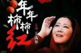 首部在富平县取景拍摄的大型电视剧《岁岁年年柿柿红》今晚在央视一套播出