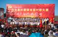 陕西白水:村歌唱出乡村振兴的文化动力