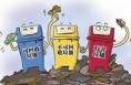 你认为收取垃圾处理费能遏制住垃圾量增长势头吗?