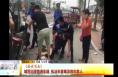 韩城:城管巡逻路遇车祸 执法车客串急救车救人