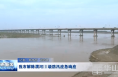 我市解除渭河Ⅲ级防汛应急响应